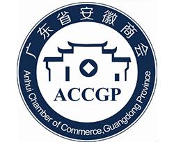 广东省安徽商会