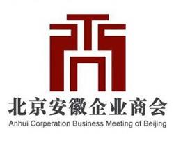 北京安徽企业商会