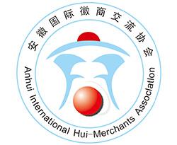 国际徽商交流协会